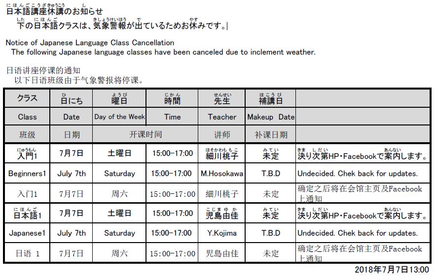 日本語休講2018年7月7日13時.PNG