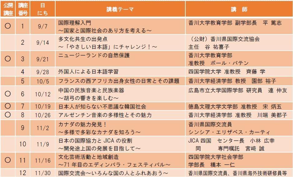 シニアスケジュール2.jpg