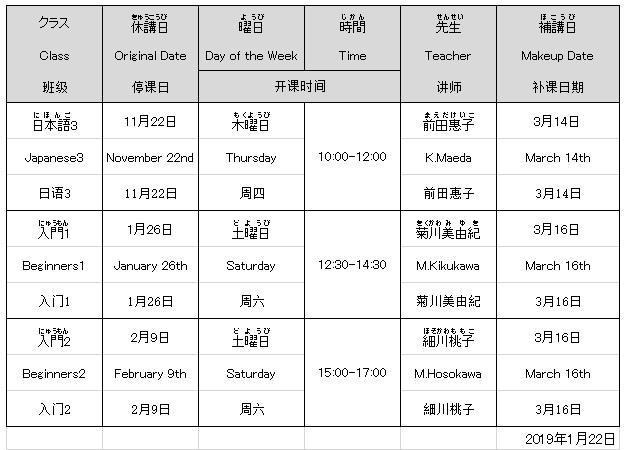 2018後期日本語講座休講・補講0122.jpg