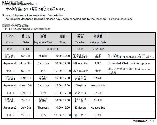 日本語講座休講情報20180615.PNG