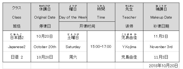 2018後期日本語講座休講・補講1020.jpg