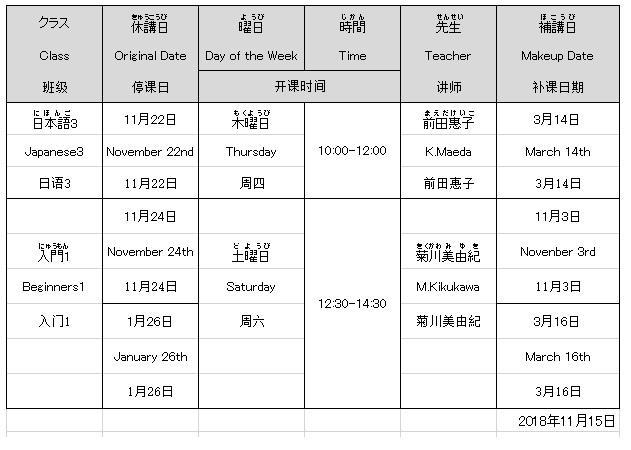 2018後期日本語講座休講・補講1115.jpg