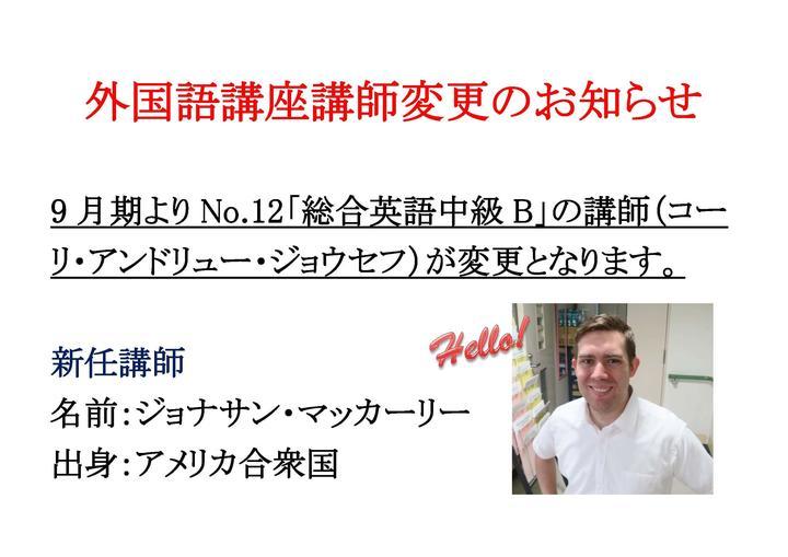 講師変更のお知らせ.jpg