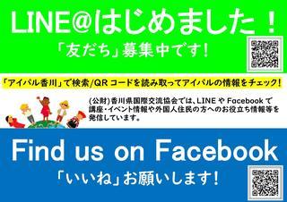 LINE@チラシ.jpg