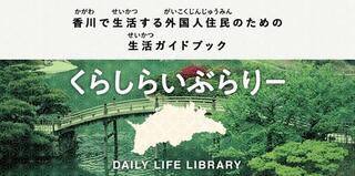 Kurashi_hyoushi_dai.jpg