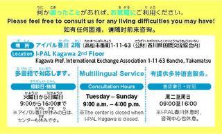 0719_かがわ外国人相談支援センター_カード_両面HP用平井_ページ_2.jpg