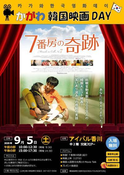 かがわ韓国映画DAYチラシ 0702_ページ_1.jpg