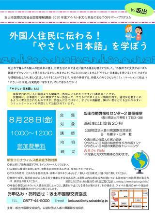 やさしい日本語研修チラシ.jpg