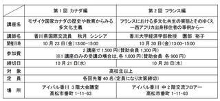 ワールド・レクチャーシリーズ.jpg