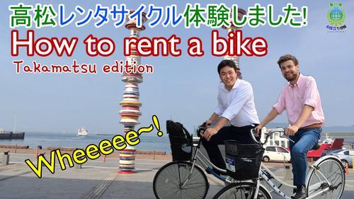 レンタサイクルサムネイル(高画質).jpg