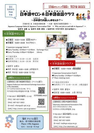 2021前期日本語サロンちらし.jpg