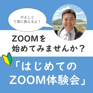 はじめてのZoom体験会1.PNG