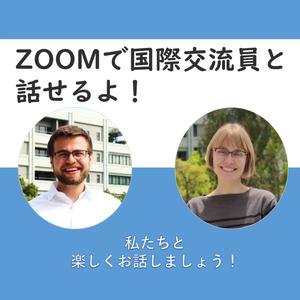 はじめてのZoom体験会2.PNG