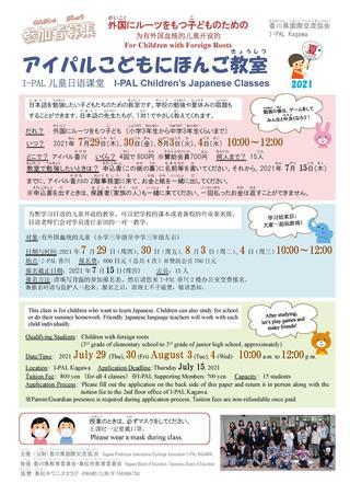 Children's Japanese Flyer_Page_1.jpg