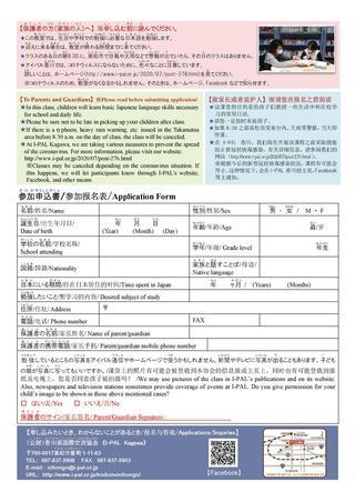 Children's Japanese Flyer_Page_2.jpg