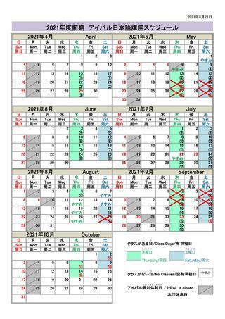 0821アップ用カレンダー(前期).jpg