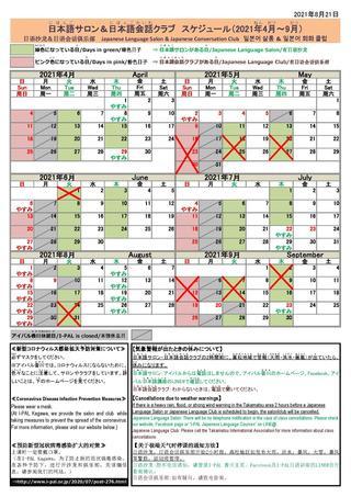 サロン カレンダー8月21日.jpg