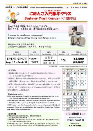 入門集中チラシ 0610 最終_ページ_1.jpg