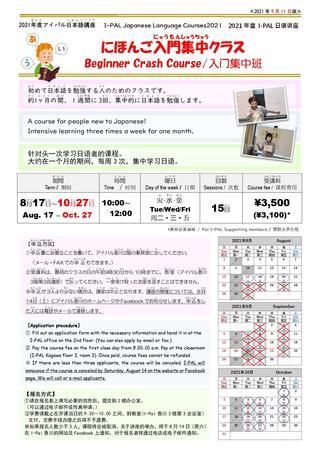 【入門集中】日本語講座チラシ0911_page-0001.jpg