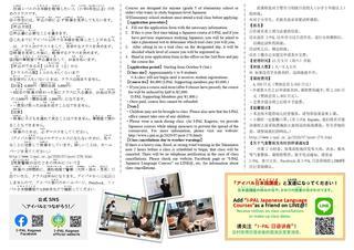 【後期】日本語講座チラシ0914_page-0002.jpg