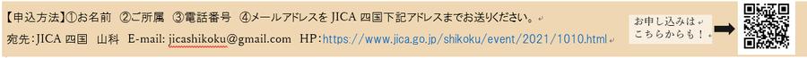 HPJICA申込バナー.PNG