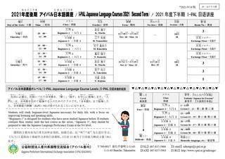 【後期】日本語講座チラシ0914_page-0001.jpg