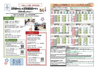 ★2021後期サロンちらし・カレンダー1001  修正済  2up.jpg