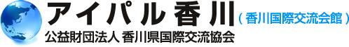 アイパル香川(香川国際交流会館)公益財団法人 香川国際交流協会