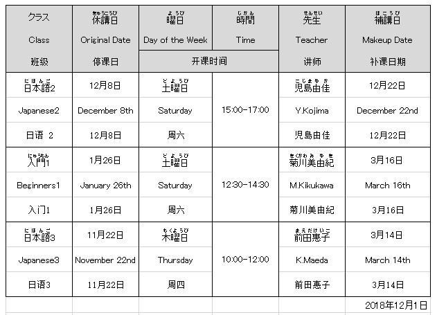 2018後期日本語講座休講・補講1201.jpg