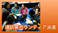 Volunteer dispatch such as interpreters