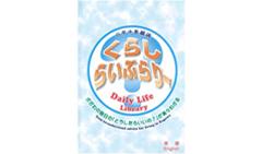 Multilingual life guidebook (booklet version)