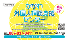 Kagawa Foreigner Counseling Support Center
